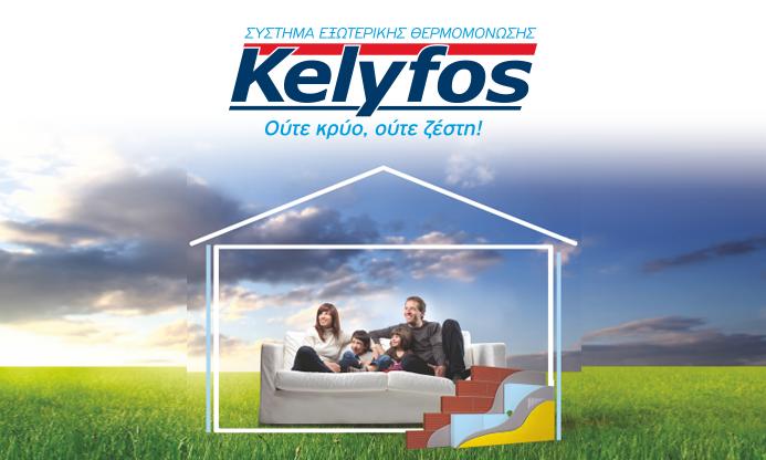 σύστημα μόνωσης Kelyfos