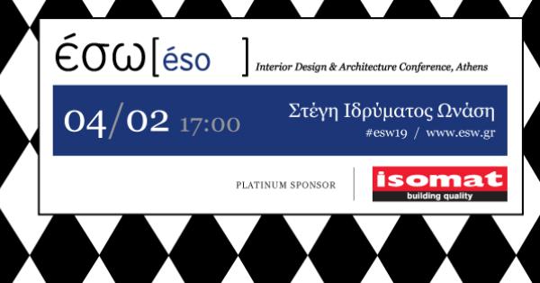 Η ISOMAT Platinum χορηγός της αρχιτεκτονικής ημερίδας ΕΣΩ
