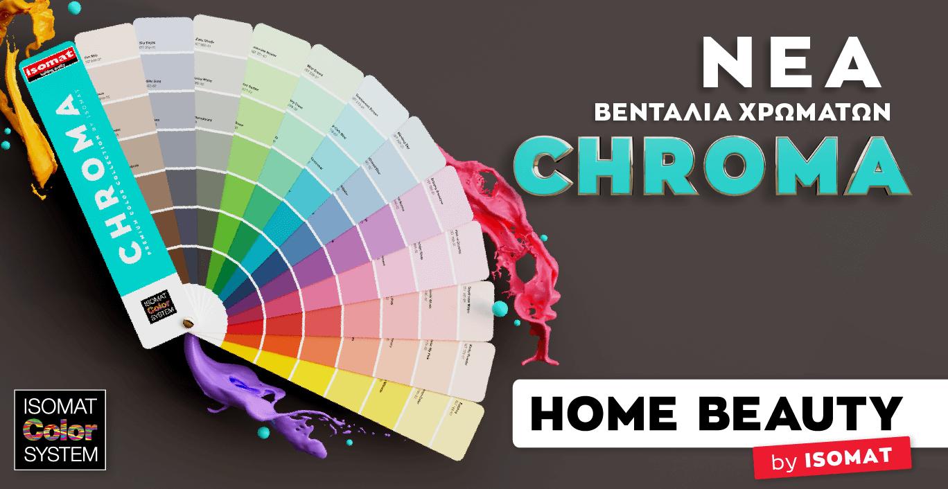 Νέα βεντάλια χρωμάτων CHROMA από την ISOMAT! HOME BEAUTY με την υπογραφή της ISOMAT
